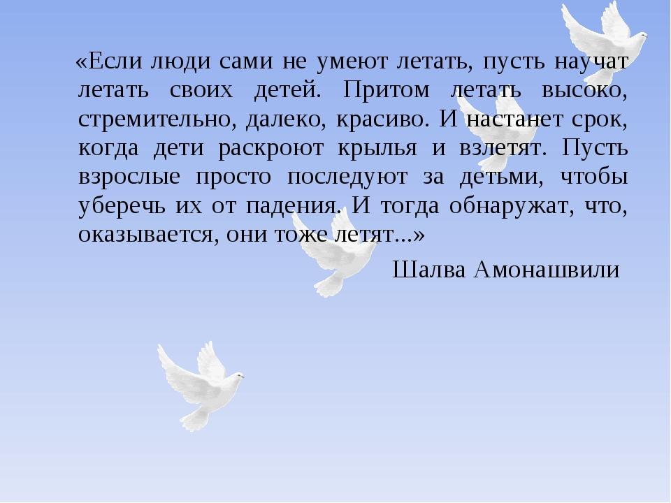 «Если люди сами не умеют летать, пусть научат летать своих детей. Притом лет...