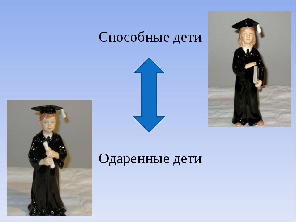Способные дети Одаренные дети