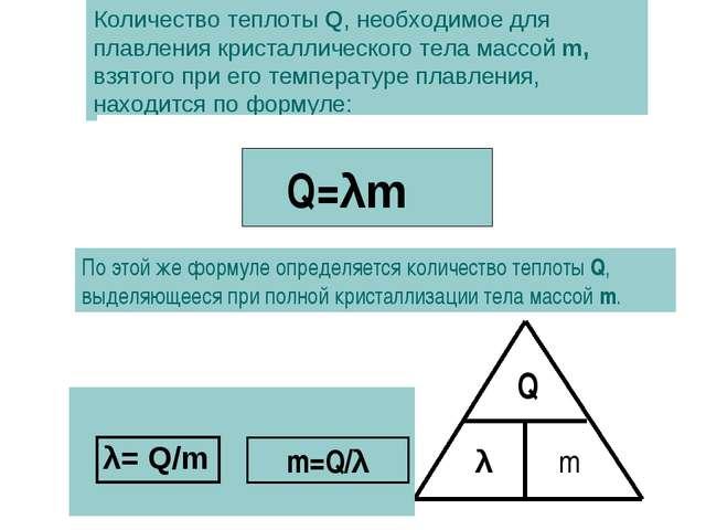 Количество теплоты Q, необходимое для плавления кристаллического тела массой...