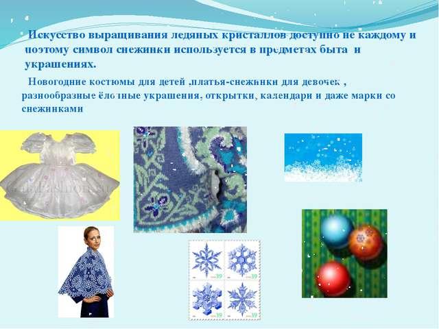 Искусство выращивания ледяных кристаллов доступно некаждому и поэтому симво...