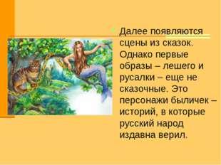 Далее появляются сцены из сказок. Однако первые образы – лешего и русалки – е