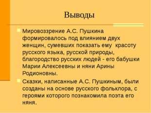 Выводы Мировоззрение А.С. Пушкина формировалось под влиянием двух женщин, сум