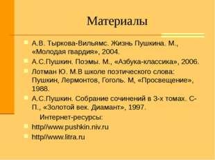 Материалы А.В. Тыркова-Вильямс. Жизнь Пушкина. М., «Молодая гвардия», 2004.