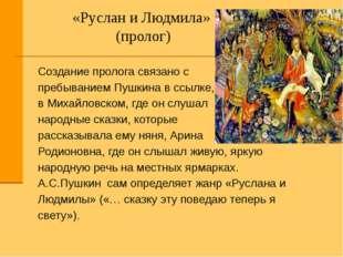 «Руслан и Людмила» (пролог) Создание пролога связано с пребыванием Пушкина в