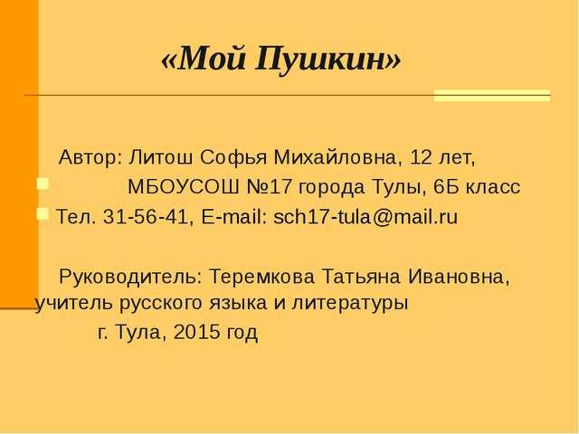 «Мой Пушкин» Автор: Литош Софья Михайловна, 12 лет, МБОУСОШ №17 города Тулы...