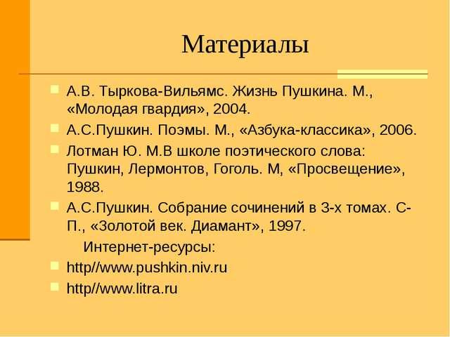 Материалы А.В. Тыркова-Вильямс. Жизнь Пушкина. М., «Молодая гвардия», 2004....