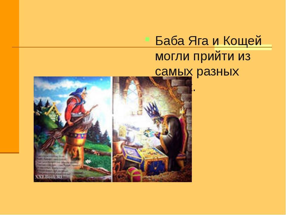 Баба Яга и Кощей могли прийти из самых разных сказок.