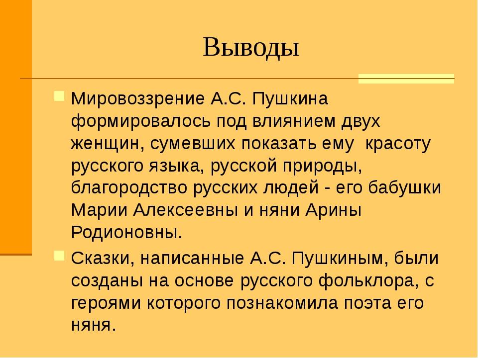 Выводы Мировоззрение А.С. Пушкина формировалось под влиянием двух женщин, сум...