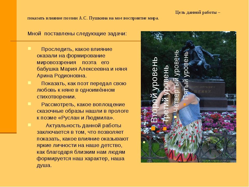 Цель данной работы – показать влияние поэзии А.С. Пушкина на мое восприятие...