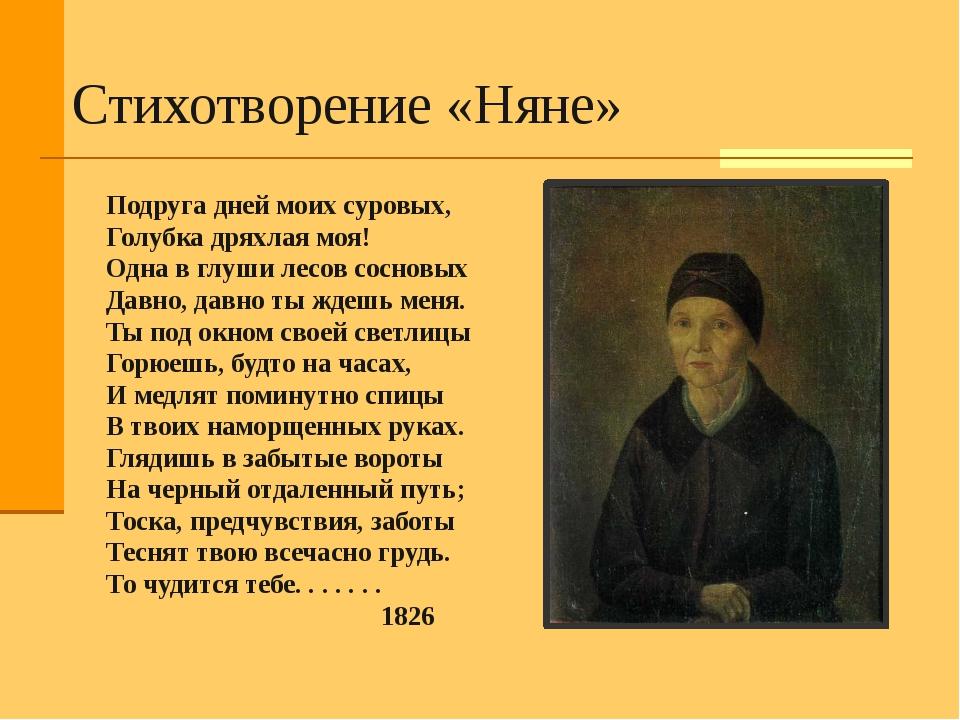 Стихотворение «Няне» Подруга дней моих суровых, Голубка дряхлая моя! Одна в...