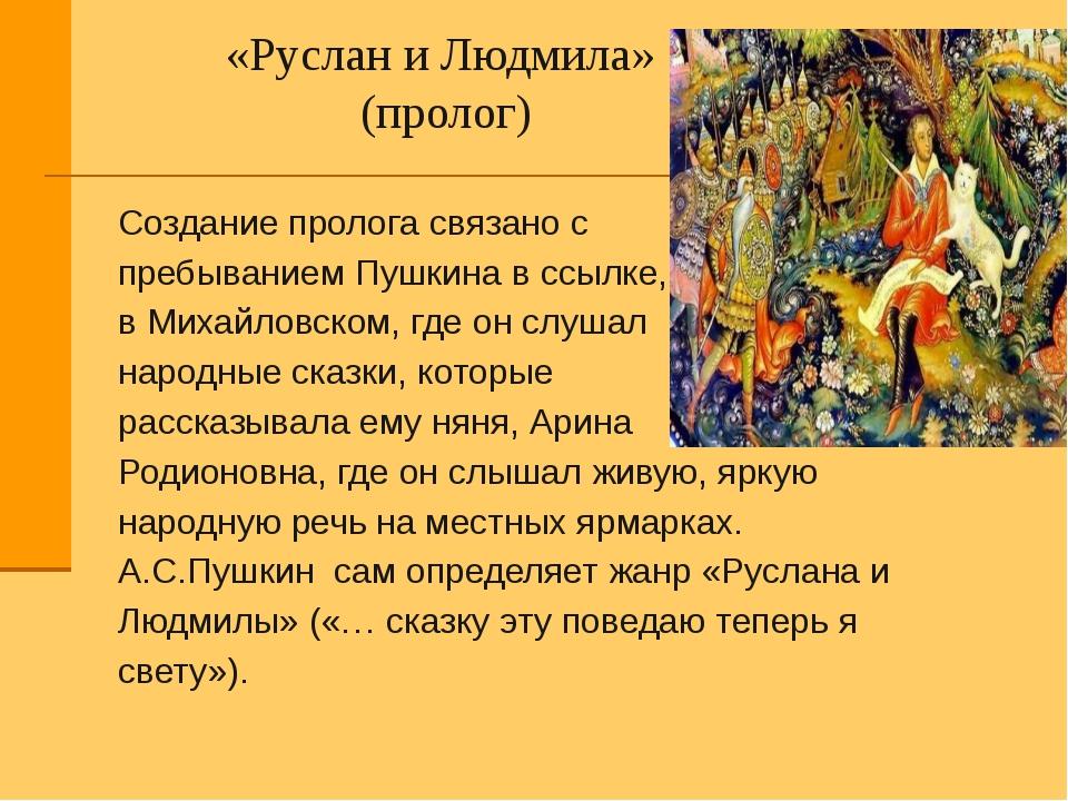 «Руслан и Людмила» (пролог) Создание пролога связано с пребыванием Пушкина в...