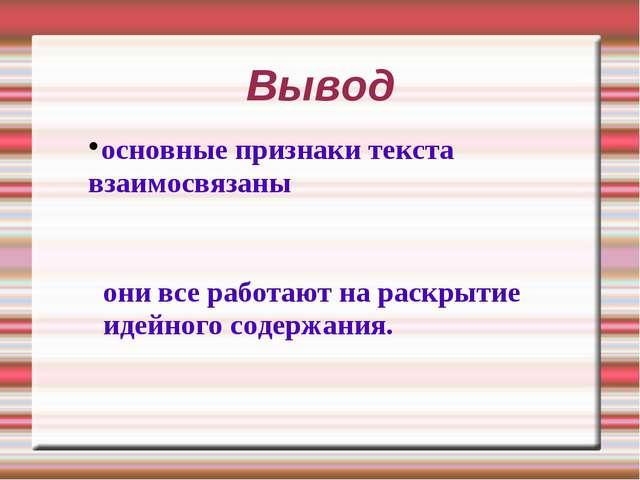 Вывод основные признаки текста взаимосвязаны они все работают на раскрытие ид...