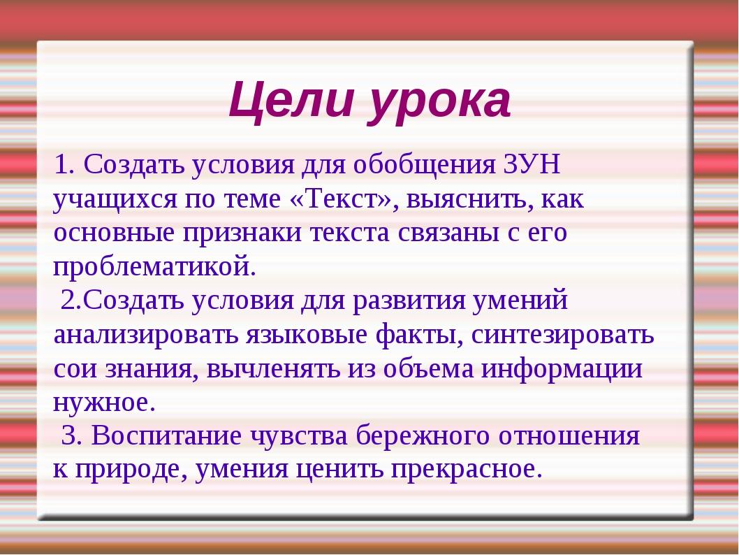 Цели урока 1. Создать условия для обобщения ЗУН учащихся по теме «Текст», выя...
