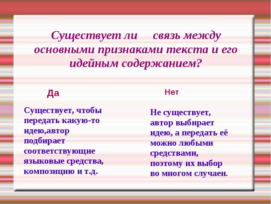 Существует ли связь между основными признаками текста и его идейным содержани...