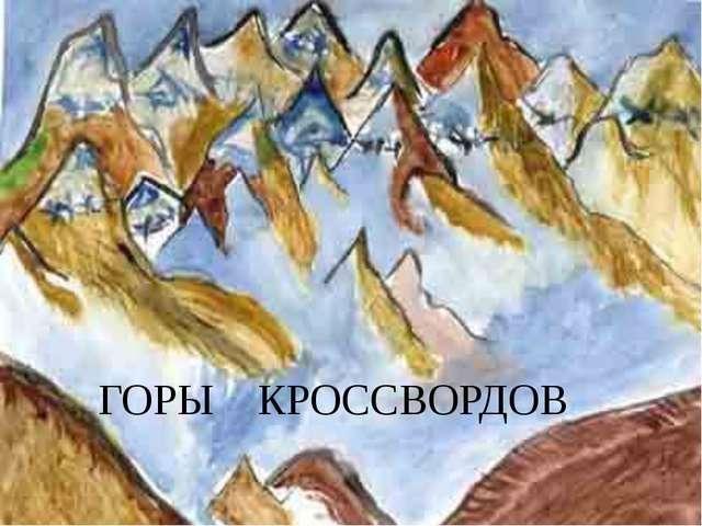 ГОРЫ КРОССВОРДОВ