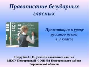 Правописание безударных гласных Презентация к уроку русского языка в 3 классе