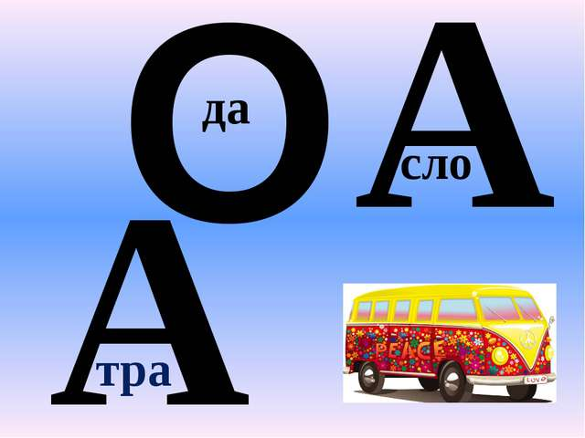 О А А тра да сло
