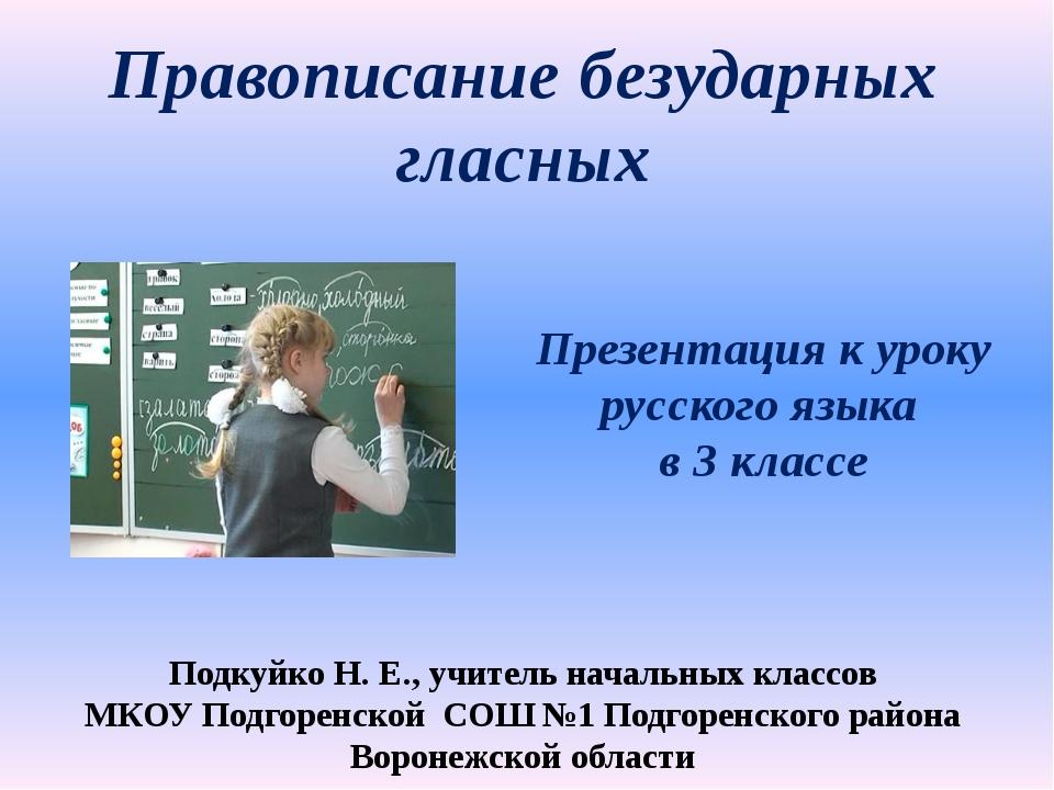 Правописание безударных гласных Презентация к уроку русского языка в 3 классе...