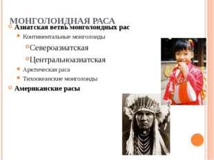 МОНГОЛОИДНАЯ РАСА Азиатская ветвь монголоидных рас Континентальные монголоиды
