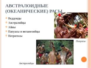 АВСТРАЛОИДНЫЕ (ОКЕАНИЧЕСКИЕ) РАСЫ Веддоиды Австралийцы Айны Папуасы и меланез