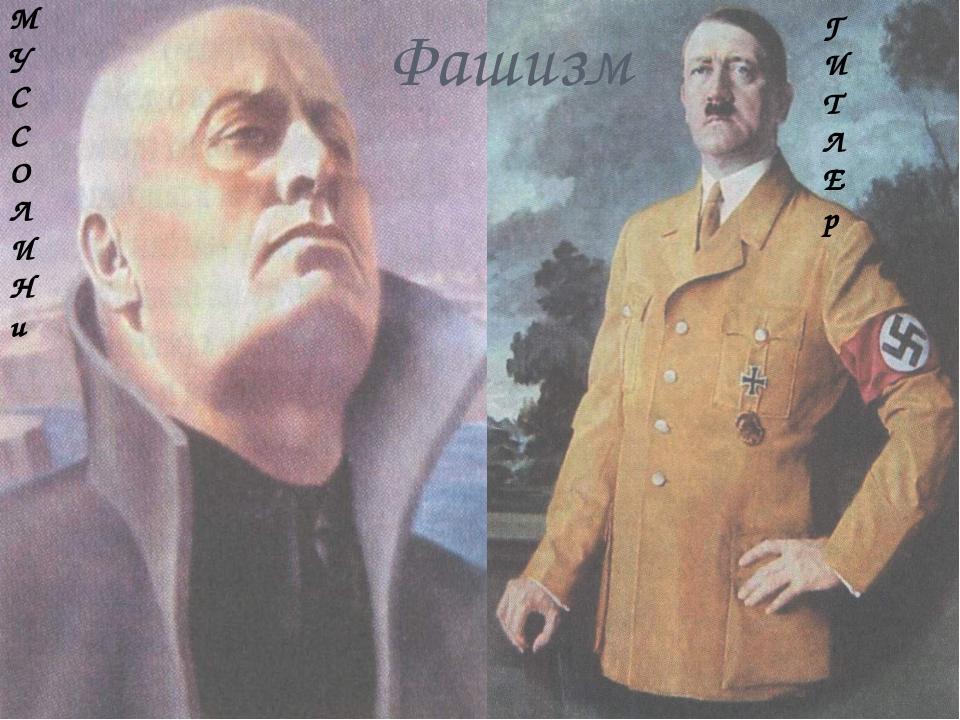 ФАШИЗМ Фашизм М У С С О Л И Н и Г И Т Л Е р