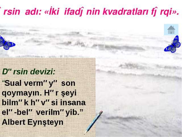 """Dərsin adı: «İki ifadənin kvadratları fərqi». Dərsin devizi: """"Sual verməyə s..."""