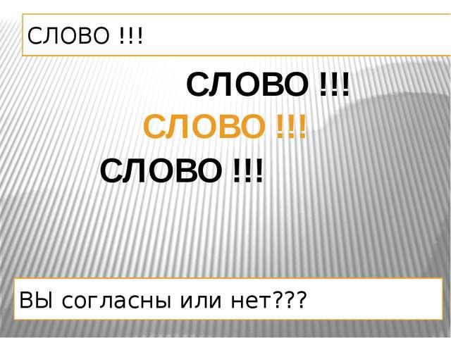 СЛОВО !!! СЛОВО !!! СЛОВО !!! СЛОВО !!! ВЫ согласны или нет???