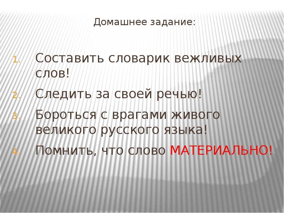 Домашнее задание: Составить словарик вежливых слов! Следить за своей речью! Б...