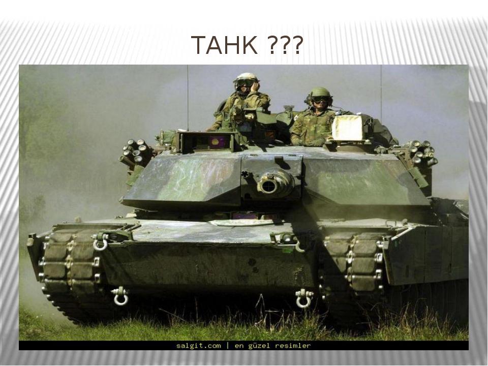 ТАНК ???