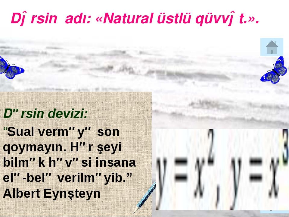 """Dərsin adı: «Natural üstlü qüvvət.». Dərsin devizi: """"Sual verməyə son qoymay..."""
