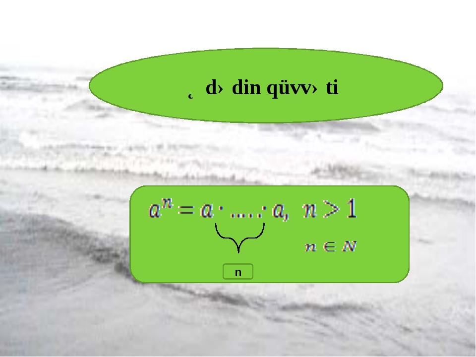 Ədədin qüvvəti n