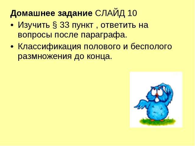 Домашнее задание СЛАЙД 10 Изучить § 33 пункт , ответить на вопросы после пара...