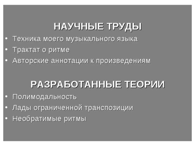 НАУЧНЫЕ ТРУДЫ Техника моего музыкального языка Трактат о ритме Авторские анн...