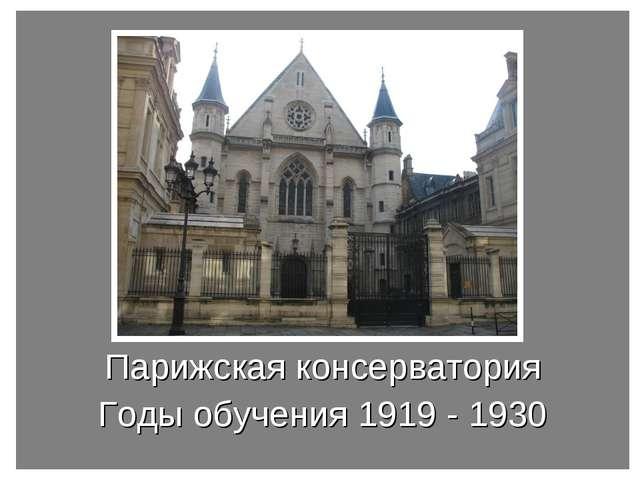 Парижская консерватория Годы обучения 1919 - 1930