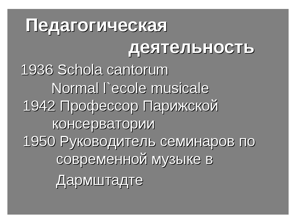Педагогическая деятельность 1936 Schola cantorum Normal l`ecole musi...