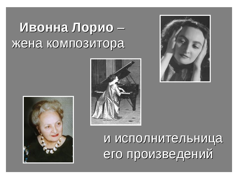 Ивонна Лорио – жена композитора  и исполнительница его произв...