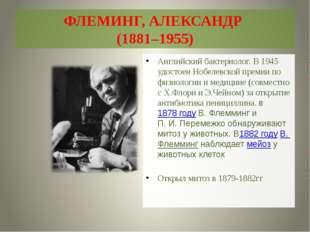 ФЛЕМИНГ, АЛЕКСАНДР (1881–1955) Английский бактериолог. В 1945 удостоен Нобеле