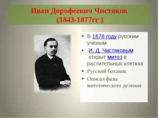 Иван Дорофеевич Чистяков (1843-1877гг ) В1878 годурусским учёным И.Д.Чис
