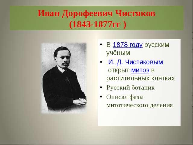 Иван Дорофеевич Чистяков (1843-1877гг ) В1878 годурусским учёным И.Д.Чис...
