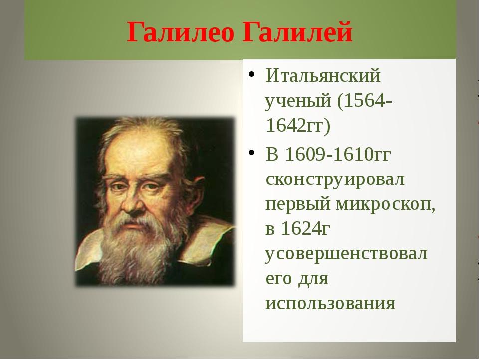 Галилео Галилей Итальянский ученый (1564-1642гг) В 1609-1610гг сконструировал...