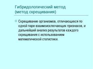 Гибридологический метод (метод скрещивания) Скрещивание организмов, отличающи