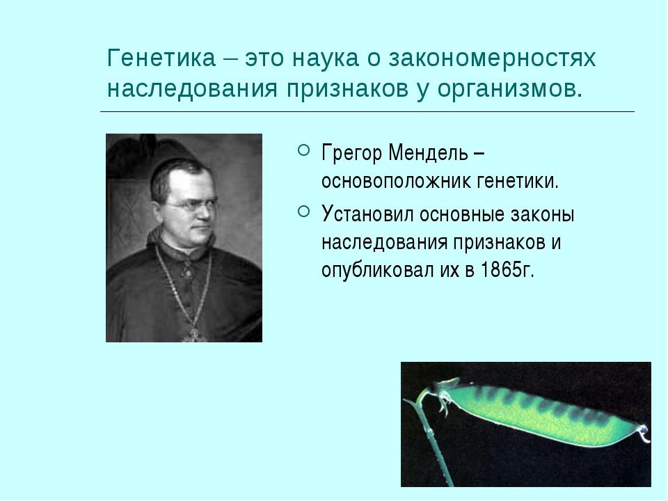 Генетика – это наука о закономерностях наследования признаков у организмов. Г...