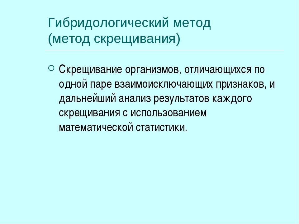 Гибридологический метод (метод скрещивания) Скрещивание организмов, отличающи...