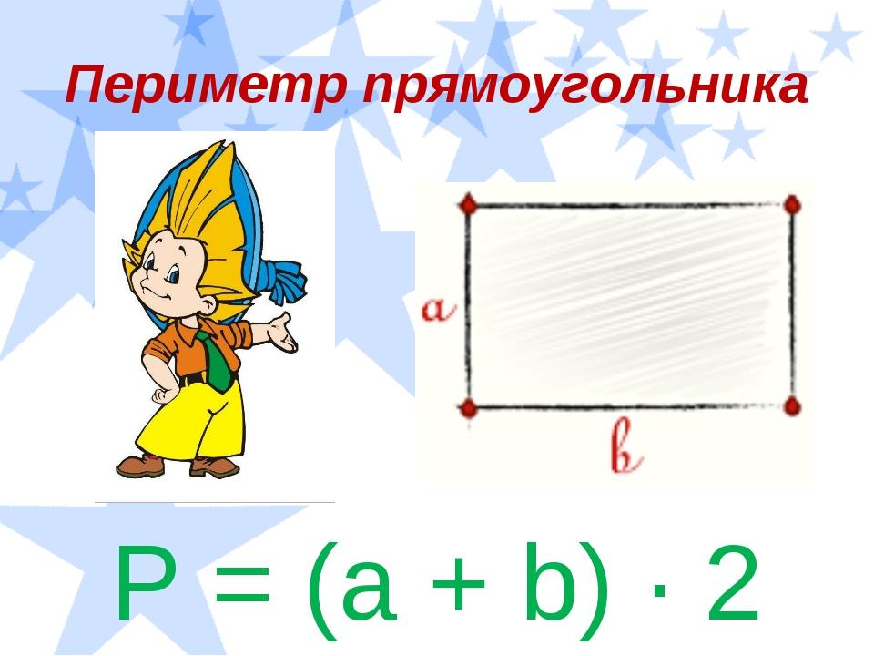 Презентации периметр прямоугольника 2 класс