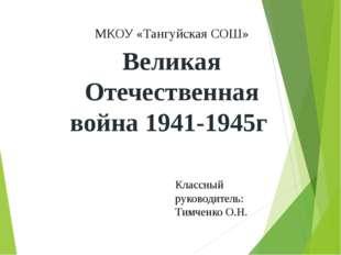 Начало сражения за Сталинград Сталинград имел огромное  стратегическое значе
