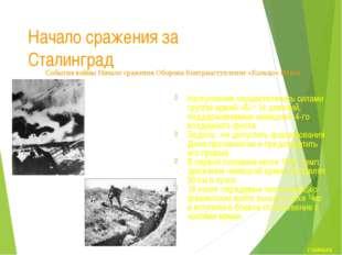 Начало сражения за Сталинград Сталинградское сражение началось. С 17 по 22 ию