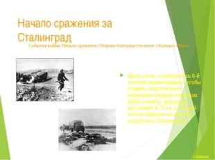 Оборонительный этап Сталинградской битвы 17 августа 1942 года 4-я танковая ар