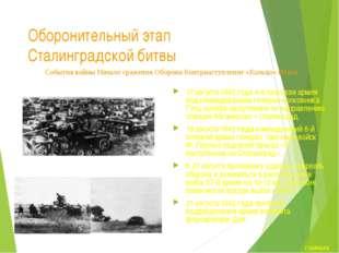 Завершение оборонительного этапа Сталинградской битвы Сталинград подвергался