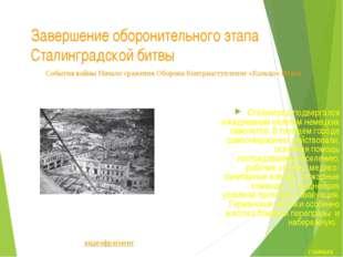 Завершение оборонительного этапа Сталинградской битвы Гитлер не желал считать