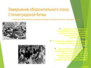 Контрнаступление Советских войск 8 января 1943 года советское командование пр